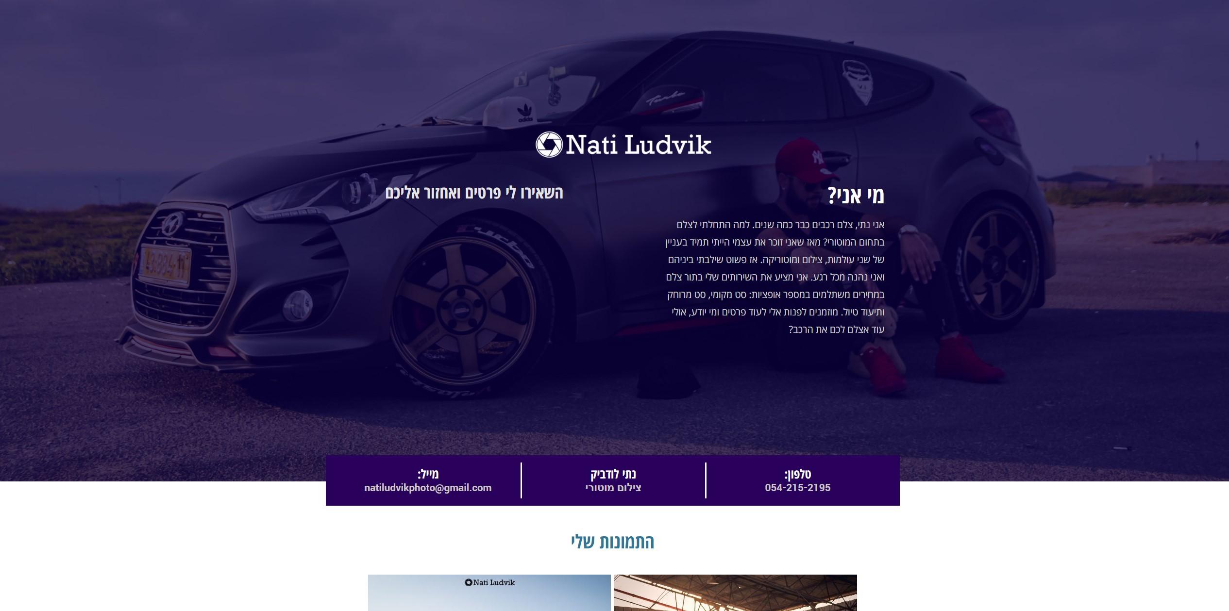 נתי לודביק – צילום רכבים