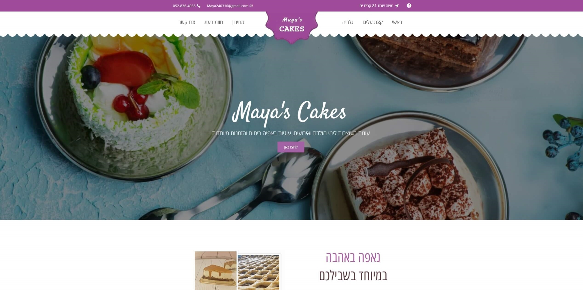 Maya's Cakes | עוגות בהזמנה אישית